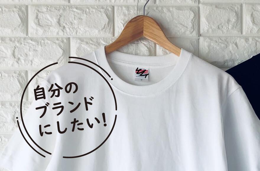 既成Tシャツでブランド立ち上げの際のブランドネーム付け替え対応。